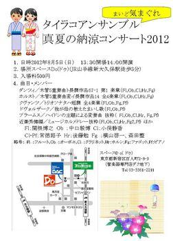2012タイラコチラシ.JPG
